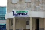 """Гостиница """"Импульс"""" г.Сургут"""