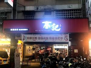 Kao's Siu Mei Restaurant