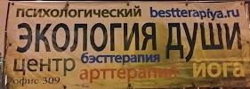 Центр йоги и психологии., улица Гагарина на фото Челябинска