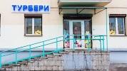 """ООО """"Турбери"""", Красная улица на фото Минска"""