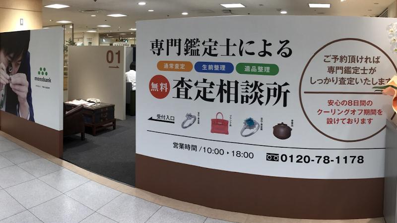 プロ鑑定士monobank下関大丸店