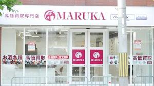 ブランド買取MARUKA京都四条大宮店
