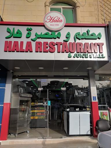Hala Restaurant Rayyan