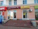 Пирожникофф, Интернациональная улица на фото Тамбова