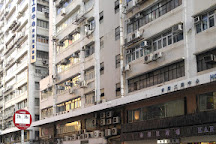 Hong Kong Industrial Centre, Hong Kong, China