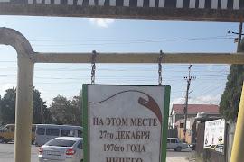 Автобусная станция   Khasavyurt