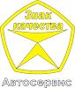 Автосервис Киров Знак качества, Спасская улица на фото Кирова
