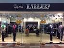 Салон Кавалер, магазин классической мужской одежды, проспект Калинина на фото Твери