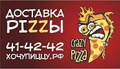 Хочу Пиццу, улица Апанасенко на фото Белгорода