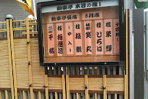 Dorakutei, Osaka, Japan