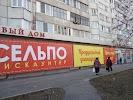 СЕЛЬПО, улица Академика Павлова на фото Красноярска