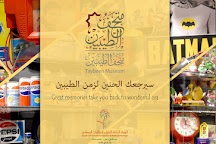 Taybeen Museum, Al Khobar, Saudi Arabia
