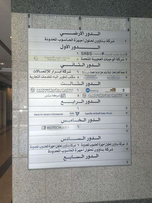 LARSEN TOUBRO ARABIA RIYADH KSA