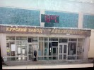 Аккумулятор, Курский Завод, Аккумуляторная улица, дом 3А на фото Курска