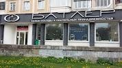 Батлер, улица Куйбышева на фото Минска