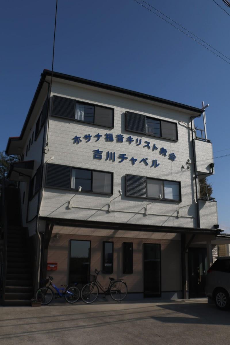 ホサナ福音キリスト教会吉川チャペル