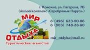 Мир Отдыха, улица Гагарина, дом 26 на фото Коломны
