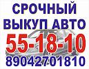 Срочный выкуп авто Сыктывкар, улица Кирова, дом 40 на фото Сыктывкара
