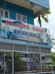 Bahujan Samaj Library thiruvananthapuram