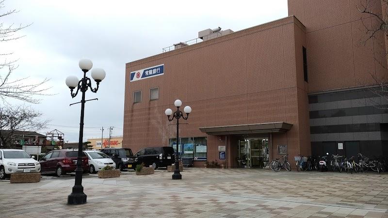 常陽銀行 神栖支店