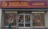 Золотой прайд, улица Фадеева, дом 6 на фото Балашихи