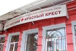 Российский Красный Крест на фото Владикавказа