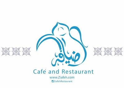 Ziafeh Cafe Restaurant
