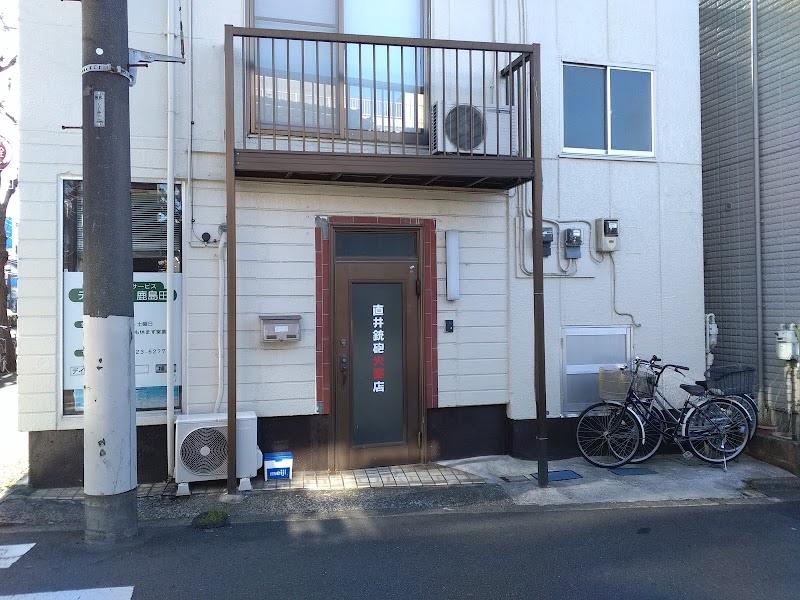 直井銃砲火薬店
