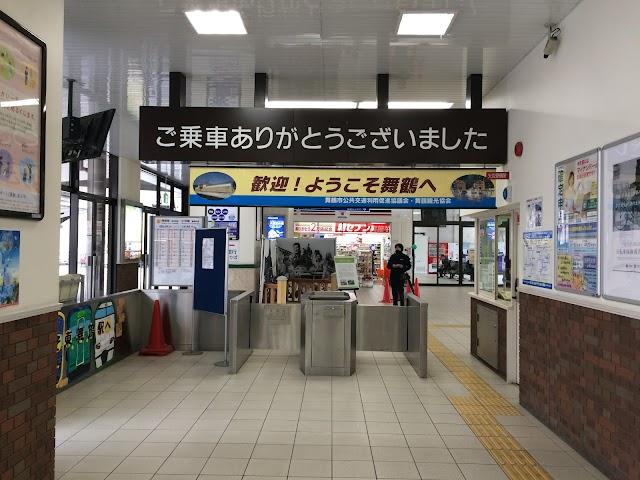 Higashi-Maizuru Station