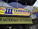 Штепсель, Советская улица на фото Тамбова