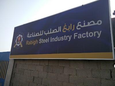 Rabigh Steel, Makkah, Saudi Arabia | Phone: +966 12 665 3433