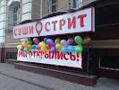 Суши Стрит, улица Ленина, дом 21 на фото Рязани
