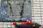 Памятная доска ученикам политехнического колледжа погибшим при исполнении воинского долга