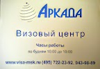 АРКАДА, визовый центр, Тверская улица, дом 21, строение 12 на фото Москвы