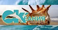 """Салон красоты """"Океания"""", Вольская улица, дом 16 на фото Саратова"""