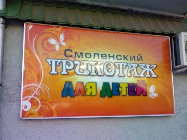 Киров Калужская Область Магазины Одежды