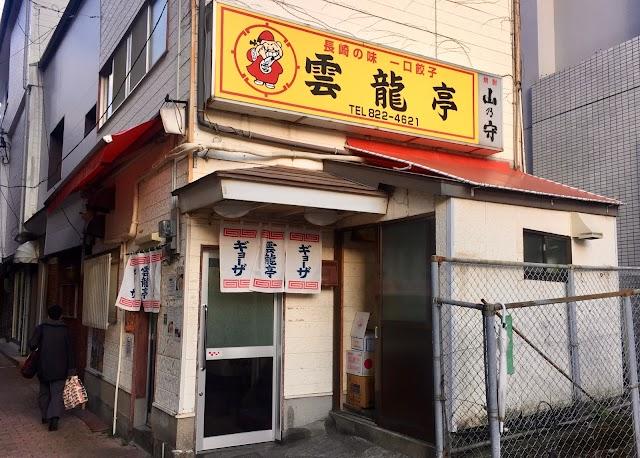 Unryutei Gyoza Restaurant - Hamanomachi