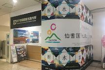 Yonago City Tourist Center, Yonago, Japan