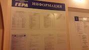 ГЕРА, лечебно-консультативный центр, Первомайская улица, дом 40 на фото Сыктывкара