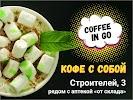 COFFEE in Go на фото Усинска
