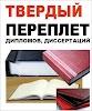 Распечатка, Копировальные услуги, улица Зорге на фото Ростова-на-Дону