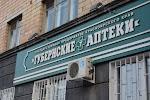 Губернские Аптеки, улица Ленина на фото Красноярска