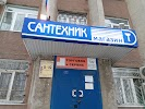 Сантехник, улица Доватора на фото Липецка
