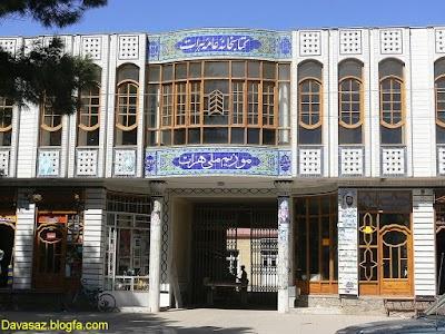 موزه هرات