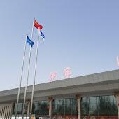 Аэропорт   Yining