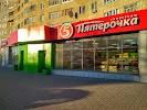 Пятерочка, проспект Созидателей на фото Ульяновска