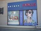 Оптика «FOCUS (ФОКУС)», проспект Независимости, дом 48 на фото Минска