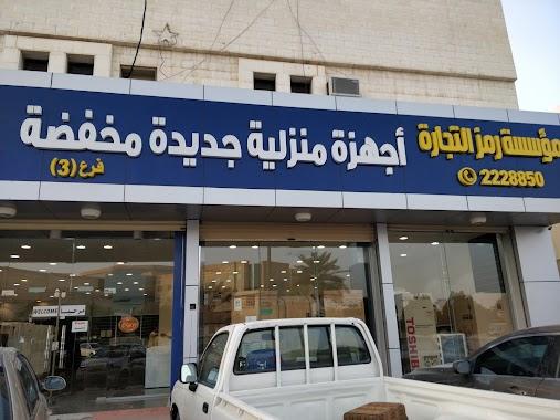 مؤسسة رمز التجارة أجهزة منزلية جديدة مخفضة الرياض Opening Times الإمام أحمد بن حنبل حي الريان Tel 966 11 222 8850