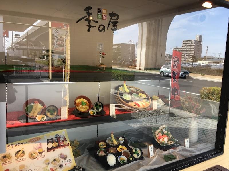和風彩館 季の屋 高松東バイパス店
