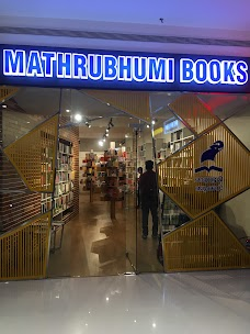 Mathrubhumi Books thiruvananthapuram
